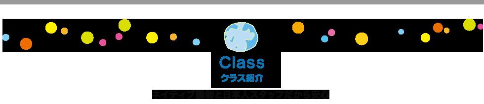 クラス紹介