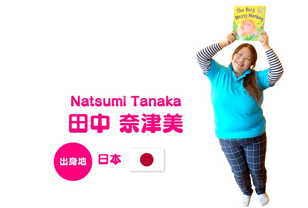 teacher_tanaka