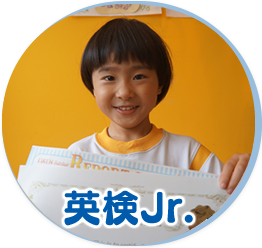 英検Jr.